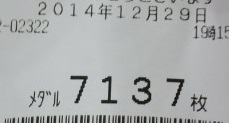 20141229_211625