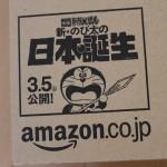 Amazonからドラえもん漫画箱「ドラえもんラッキーBOX」が届いた。