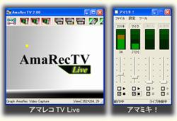 アマレコTV3.1