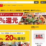 【ハピタス】ネットで買い物をするときにポイントサイトを経由しないのは損