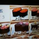 【偽物?】はま寿司のとびっこは景品表示法違反なのか調べてみた結果【本物?】