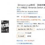 アマゾンでニンテンドースイッチが液晶保護フィルム付きで定価で売ってる!