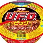 プチUFOの「ビッグ」が発売!なんと普通のUFOとサイズが一緒!どういうこと?