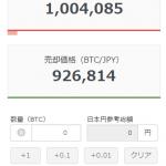 祝。ビットコイン販売所での価格が100万円を突破。販売所でね。もう宝くじはやめよう