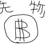 ビットコイン先物、第2弾開始!【CME】