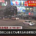 東京で大雪。みんな傘さしてる・・・。北海道民は雪で傘をささないよ。その理由はね