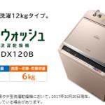 デカイ洗濯機、超絶オススメ!!!!!!!!BW-DX120Bを買ったよ【レビュー】