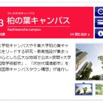 【上京】東京に引っ越したくて柏の葉キャンパス駅良いじゃん!って思ったけど【落とし穴】