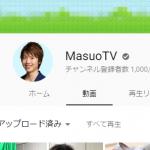 MasuoTVがチャンネル登録者100万人突破