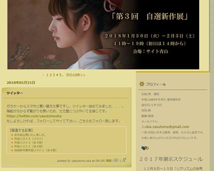 okayasutomo_blog