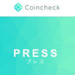 コインチェック、顧客の日本円と仮想通貨は保全されていると発表