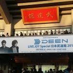 DEEN LIVE JOY SPECIAL 日本武道館2018 25th Anniversary ライブレポート&セトリ