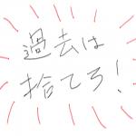ミニマリストのTakeruさんが熱い【過去にとらわれるな!】
