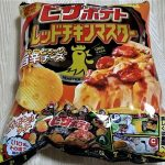 【レビュー】ピザポテト レッドチキンマスター 辛くておいしい!