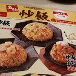 中華食堂一番館 経堂店で辛味らーめんとチャーハンとかけらーめんを食べてきた!激安!