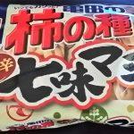 亀田の柿の種 コク辛七味マヨ味はマイルドな味で酒に合いそう