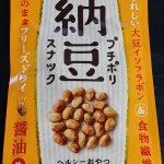【感想】納豆のお菓子 Kanro プチポリ 納豆 スナック を食べてみた。【レビュー】