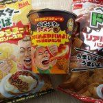 【ヤバイよ】出川哲朗プロデュースのベビースター3種を食べてみた。【リアルガチ】