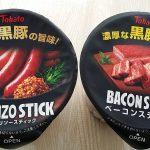 Tohato 黒豚の旨味!チョリソースティック、ベーコンスティックを食べてみた