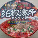 【レビュー】サッポロ一番 花椒激辛タンタン麺のしびれがすごいしうまい