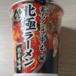 辛いもの好きが蒙古タンメン中本 北極ラーメン(カップ麺)に挑む。【セブンイレブン】