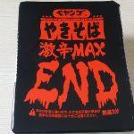 辛いもの好きがペヤングやきそば激辛MAX ENDに挑んだ結果・・・。