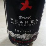【レビュー】南アルプス PEAKER BITTER ENERGY ビターエナジードリンク【感想】