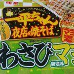 一平ちゃん 夜店の焼そば わさびマヨ醤油味 レビュー
