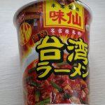 【カップ麺】味仙本店監修 旨辛台湾ラーメン 【レビュー】【名古屋名物】