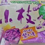【レビュー】小枝 ほくほく紫いも が劇的にうまい!【森永】