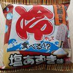 【あずきバー味】井村屋監修 冷やして食べる!? 塩あずき味ぽてとちっぷすは意外にも・・・【レビュー】