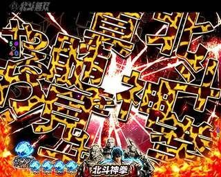 cr hokutomusou2.073