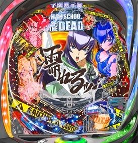 p High School Of The Dead 毒島ver ban