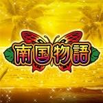 南国物語 ときめきゾーン・(超)蝶ときめきゾーン・裏ときめきゾーン詳細