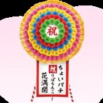 CRちょいパチ甦りぱちんこ~花満開~(1/29) スペック・ボーダー解析