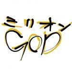 ミリオンゴッド神々の凱旋 全国の撤去日程が開示