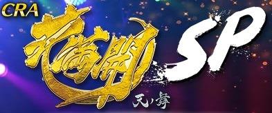 CRA花満開~天ノ舞~SP