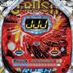 CR J-RUSH4 HSJ(1/289) 潜伏確変判別、ボーダー情報まとめ