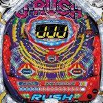 CR J-RUSH4 RSJ(1/199) スペック、潜伏確変判別、ボーダー情報まとめ