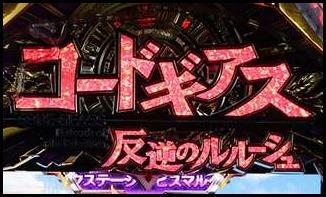 code geass okiraku002