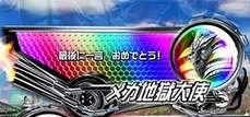 cr-kamenraida-yaminobatoru-ver premium.011
