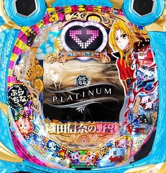cr platinum gl odanobuna no yabou 2 banmen