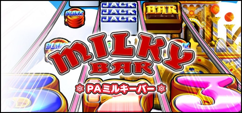 pa-milky-bar-n-w3