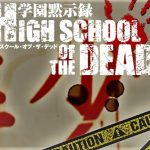 P学園黙示録 HIGH SCHOOL OF THE DEAD 毒島Ver. ボーダー