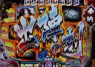 samurai buraido 1.004