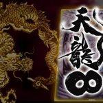 CR天龍∞(インフィニティ) 良台判別法