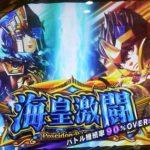 【スロ実戦】聖闘士星矢海皇覚醒Special 初打ちでエンディング到達!