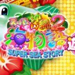 PAスーパー海物語 IN 沖縄2GO スペック・ボーダー