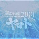 ぱちんこ宇宙戦艦ヤマト2199 反撃 219ver. スペック・ボーダー