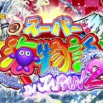 Pスーパー海物語IN JAPAN2のPVが公開!てんこ盛り!